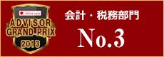会計・税務部門No.03