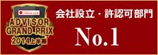 会社設立・許認部門 No.01